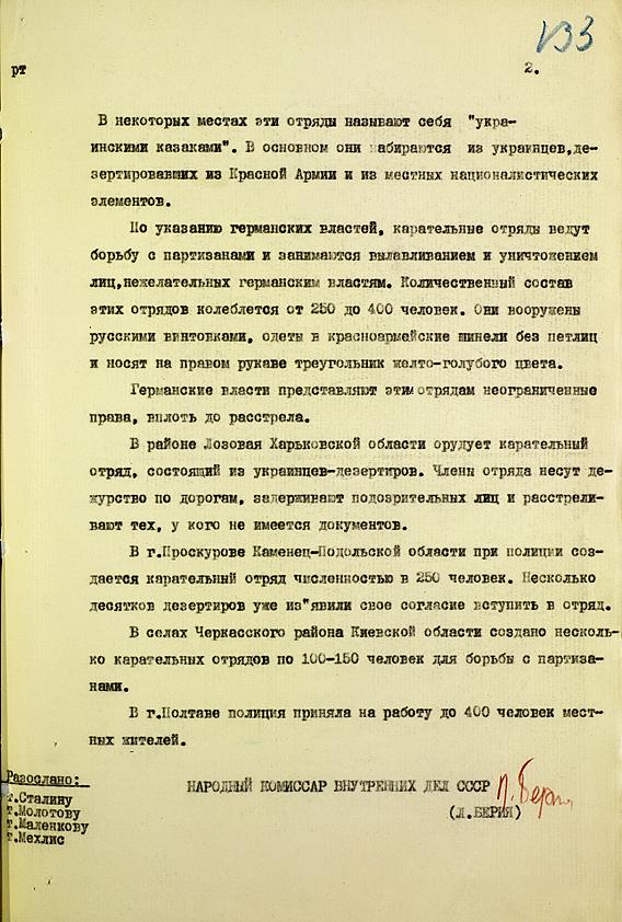 Спецсообщения ОО НКВД и разведсводки_ф32_оп11309_д115