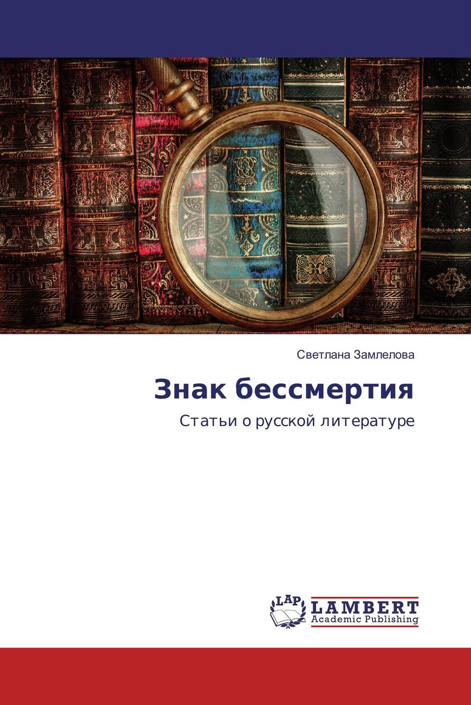 Светлана Замлелова. «Знак бессмертия». – LAP LAMBERT Academic Publishing, 2017. – 260 с.